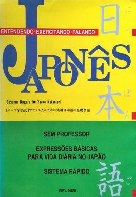 Japonês Sem Professor, Expressões Básicas Para Vida Diária No Japão